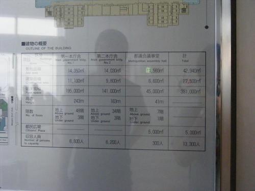 2008_1012shinjuku0094
