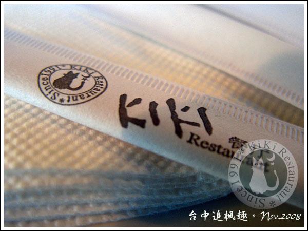 081120_12_kiki新川菜