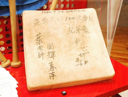 台灣棒球百年特展03
