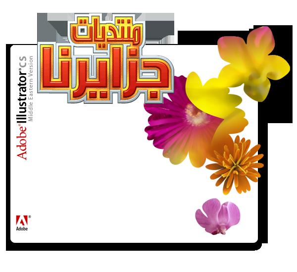 برنامج Adobe Illustrator 2576387770_2aa9b75bea_o.png