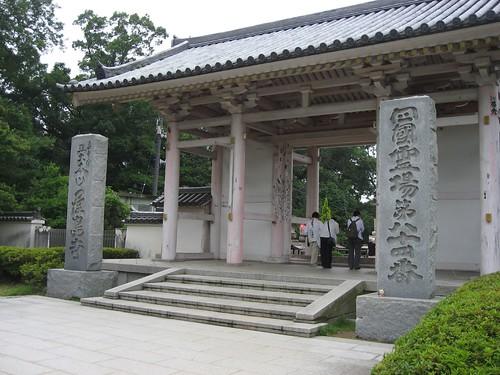 屋島寺(四国霊場 84)