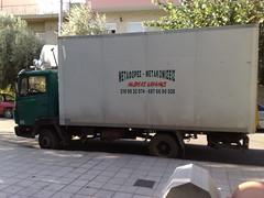 Μεταφορές - Μετακομίσεις ΑΝΔΡΕΑΣ ΚΑΡΑΛΗΣ