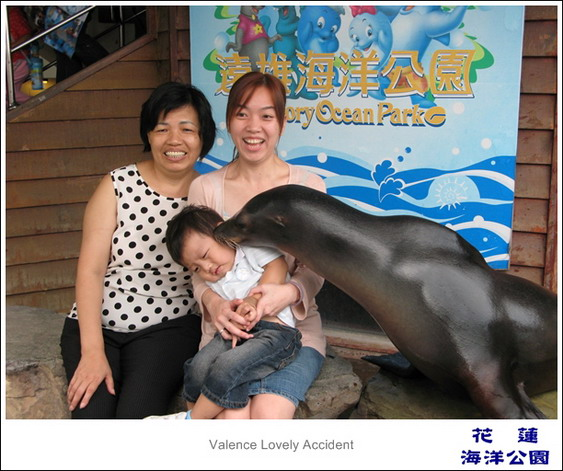 花蓮海洋公園1