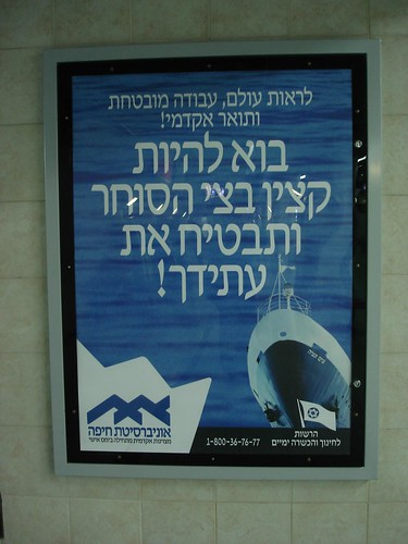 Ad for the Israel Merchant Marine