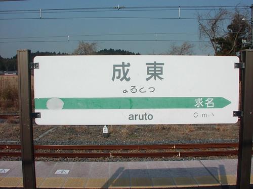成東駅/Naruto station