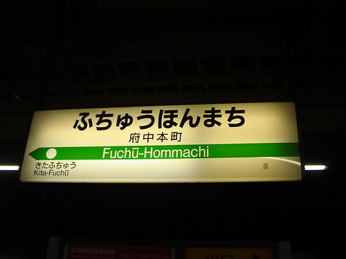 府中本町駅/Fuchu-Honmachi station