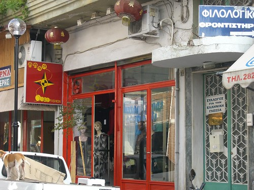 chinese shop hania chania