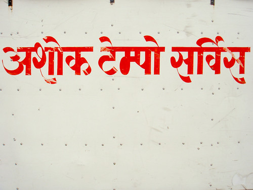Red Hindi Type