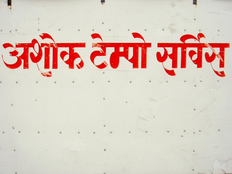 Red Hindi Type