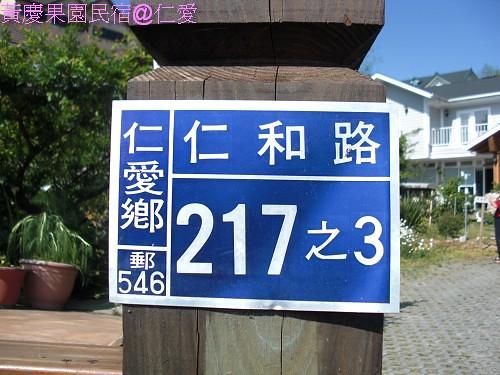 黃慶果園民宿CIMG2569