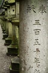 2008-07 Nikko 043 (blogmulo) Tags: world travel heritage japan site religion viajes temples nippon nikko 2008 japon japn humanidad patrimonio shintoism aplusphoto blogmulo