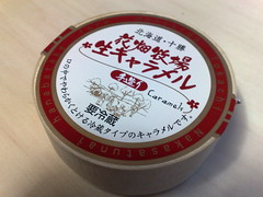 Nama Caramell (yasoki) Tags: hokkaido 北海道 tanaka hanabatake hanabata omiage caramell nakasatsunai yoshitake キャラメル bokujyo 花畑牧場 田中義剛