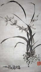 Yi Hua Wan Fu -- One Flower, 10,000 Blessings (boydsshufa) Tags: ink chop shodo chinesecalligraphy sumie chufa chinesebrushpainting originalartorchid