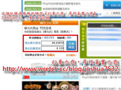 BlogAD-2008-11-13