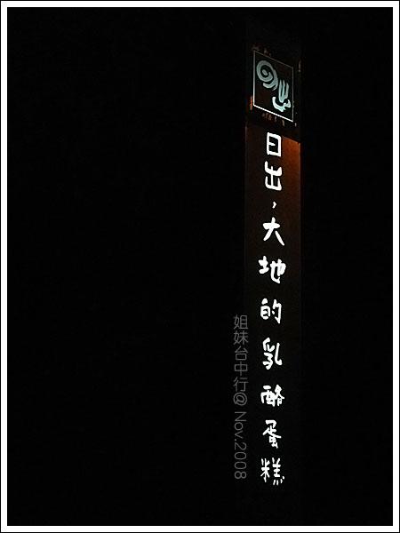 081126_00_台中日出