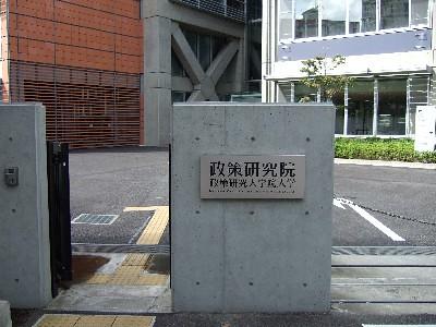 SMIPS @ 政策研究大学院大学