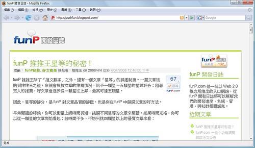 funP開發者日誌