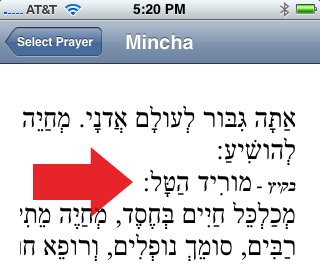 Smart Siddur for iPhone