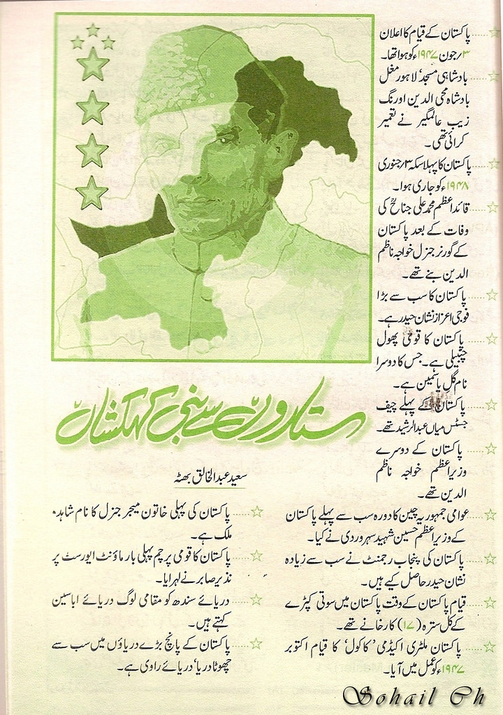 Kenny irwin's Pic in monthly Urdu Digest