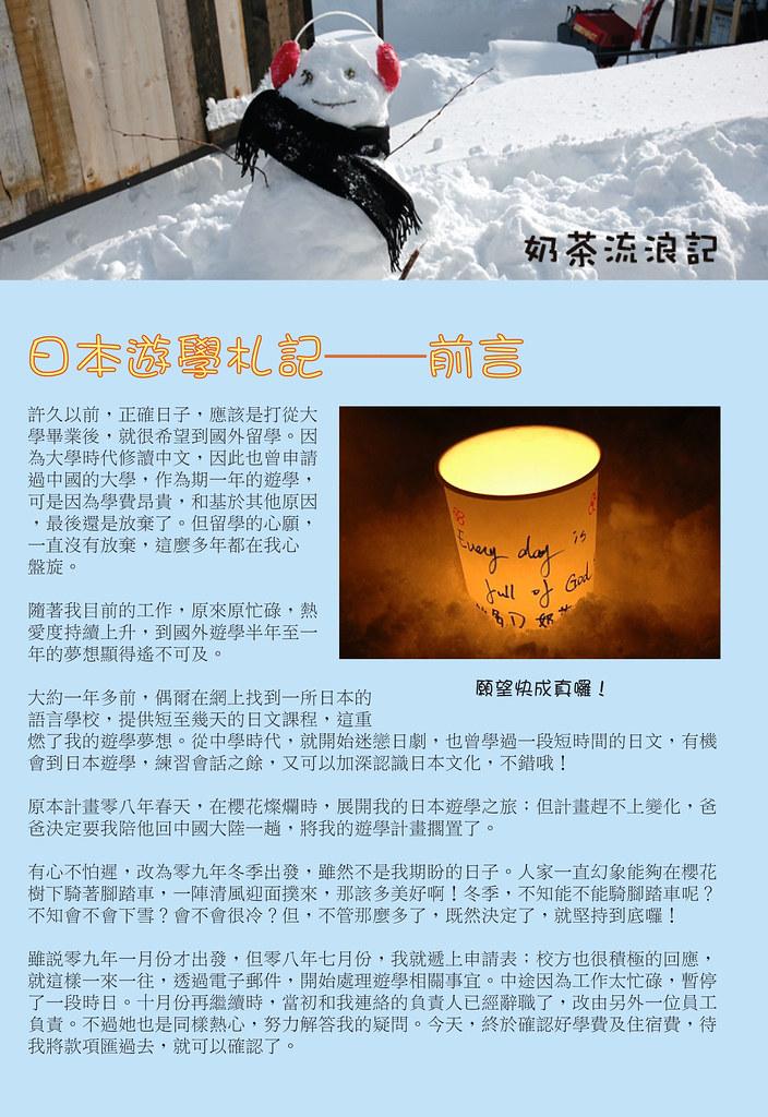 日本遊學札記──前言