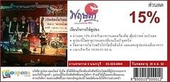 ร้านพฤษภา, ถนนนครอินทร์ นนทบุรี มอบส่วนลด 15%