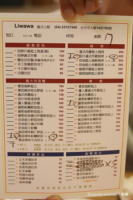 liwawa義式料理09