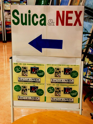Suica and NEX purchase counter