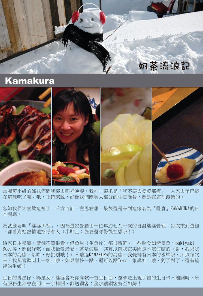 混吃混喝篇之日本餐KAMAKURA