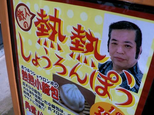 Asakusa35_3