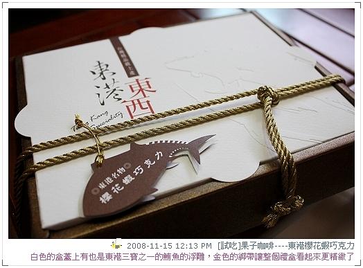試吃東港櫻花蝦巧克力 (4)