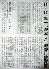 CIMG9699 作者 永和社大社區資訊社