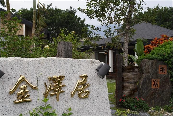 金澤居民宿037