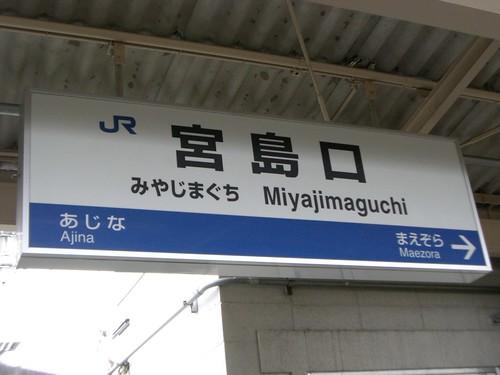 宮島口駅/Miyajimaguchi station