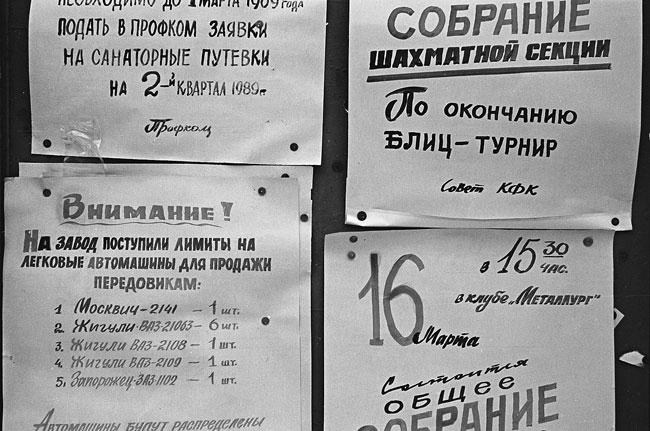 Московская область 1989