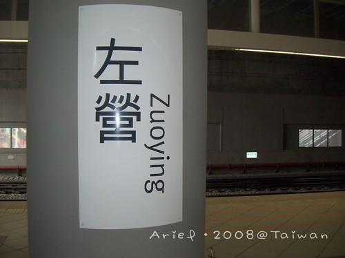 台灣高鐵‧左營站