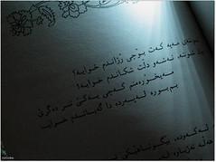 Khayyam Rubaiyat (Chwarinekani Xeyam) (Shivan Sito) Tags: persian poetry poem iran kurdistan kurd kurdi farsi shivan  rubaiyat khayyam      xeyam
