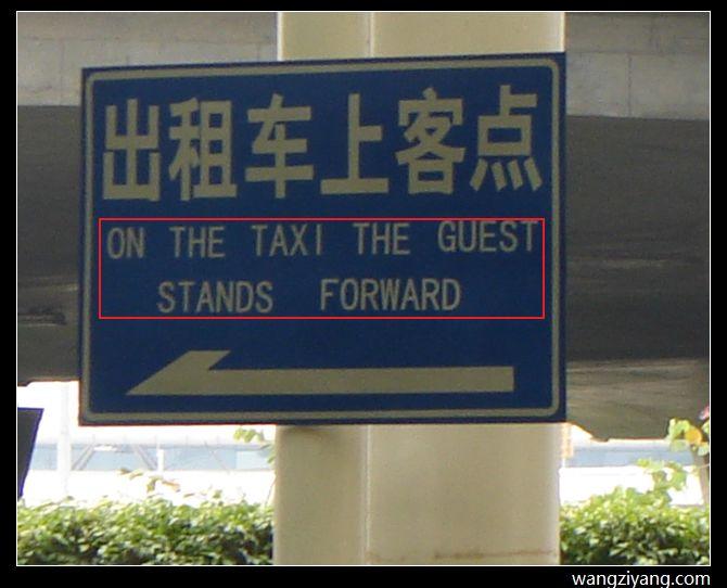 出租车 - wangziyang.com