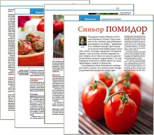 Tomato Article
