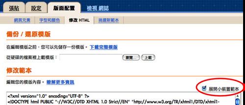 blogger資訊主頁