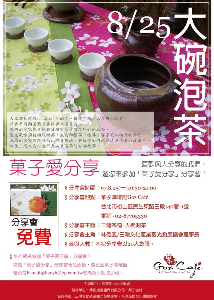 三灣茶道-大碗泡茶