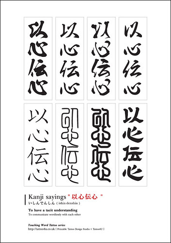 kanji tattoo designs. Printable Tattoo Designs |