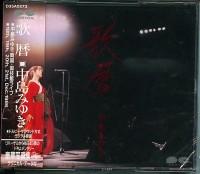 中島美雪-歌曆.jpg