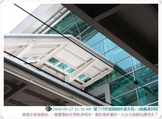 080927瘋狂颱風高鐵租車墾丁行第一天 (27)
