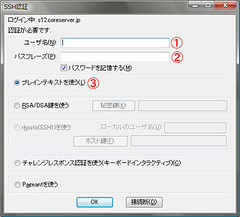 TeraTermスクリーンショット6