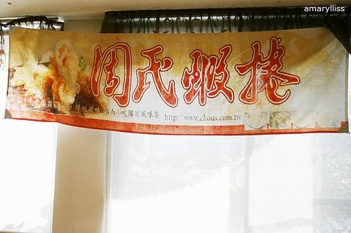 台南美食周氏蝦捲