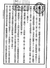 1894 朝鮮水路誌 序_1