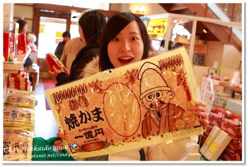 Hokkaido_0983