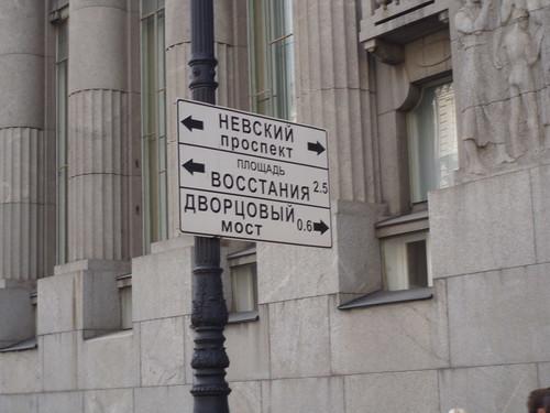 Невский проспект / Санкт-Петербург ©  antonioxalonso