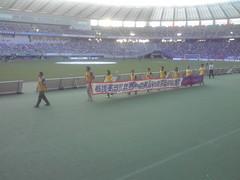 FC東京対ジュビロ磐田のハーフタイム