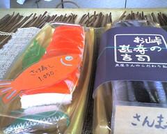 峠のお寿司甚吉